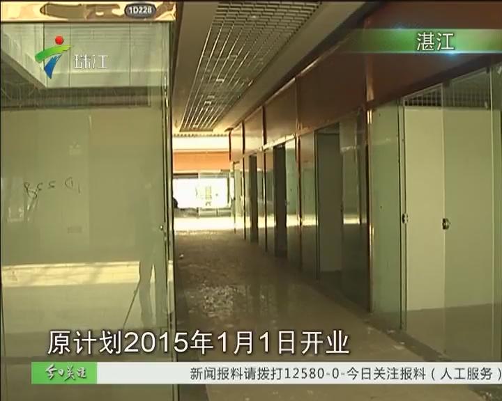 湛江:规模最大商场竟然烂尾?