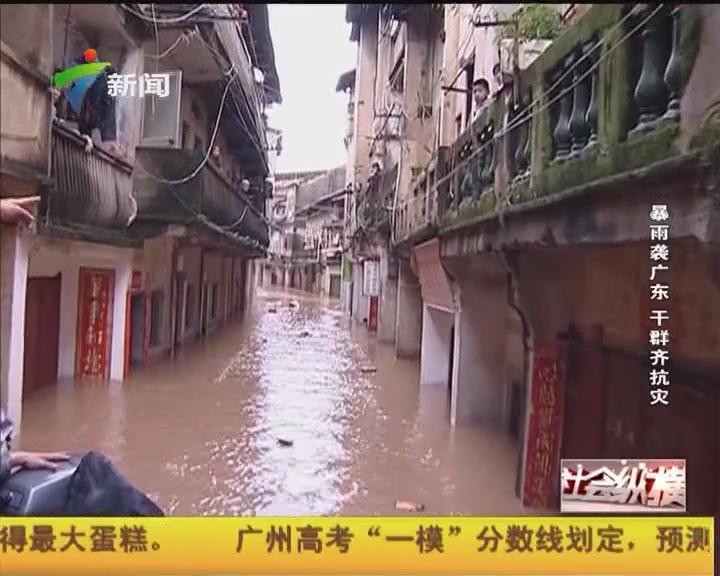 暴雨袭广东 干群齐抗灾