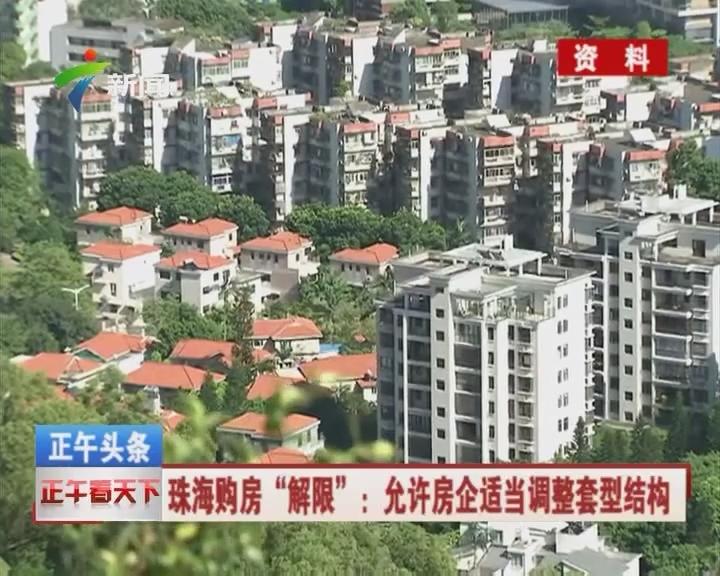 """珠海购房""""解限"""":允许房企适当调整套型结构"""