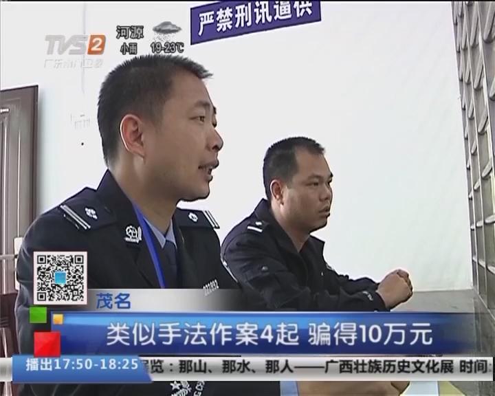 茂名:警方打掉利用迷信詐騙團伙