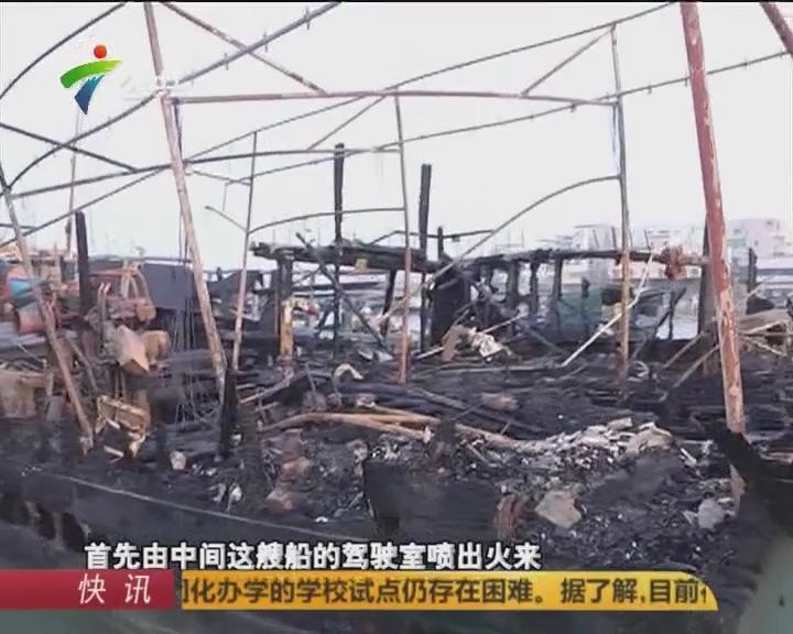 茂名:渔船突然起火 幸无人员伤亡
