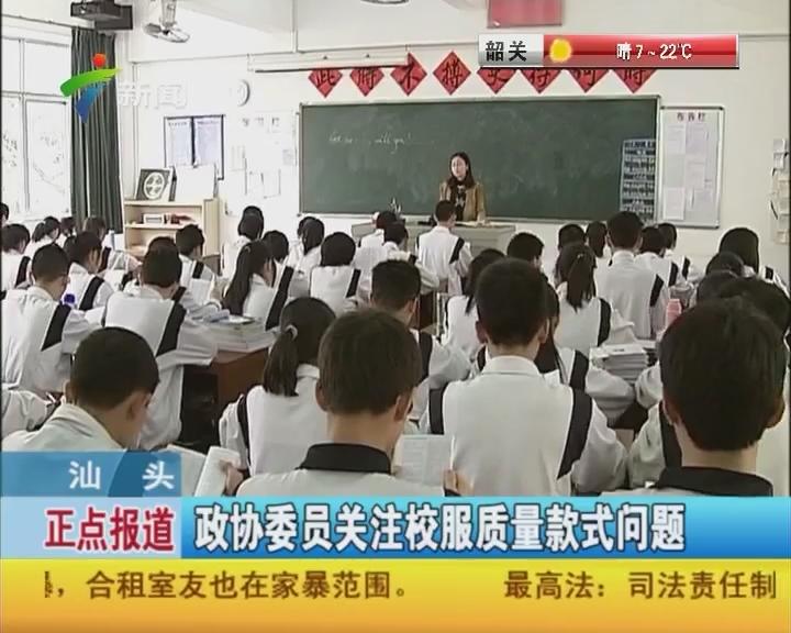汕头:政协委员关注校服质量款式问题