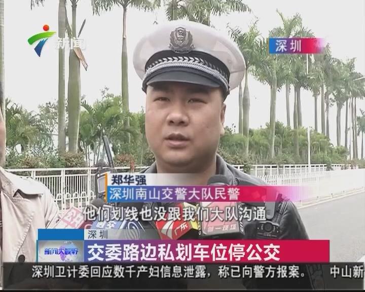 深圳:交委路边私划车位停公交