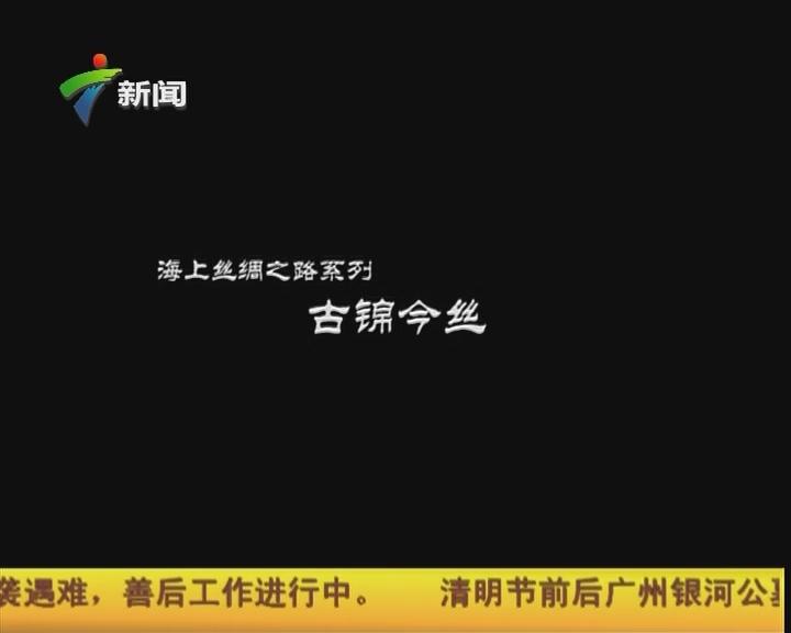 海上丝绸之路系列 古锦今丝