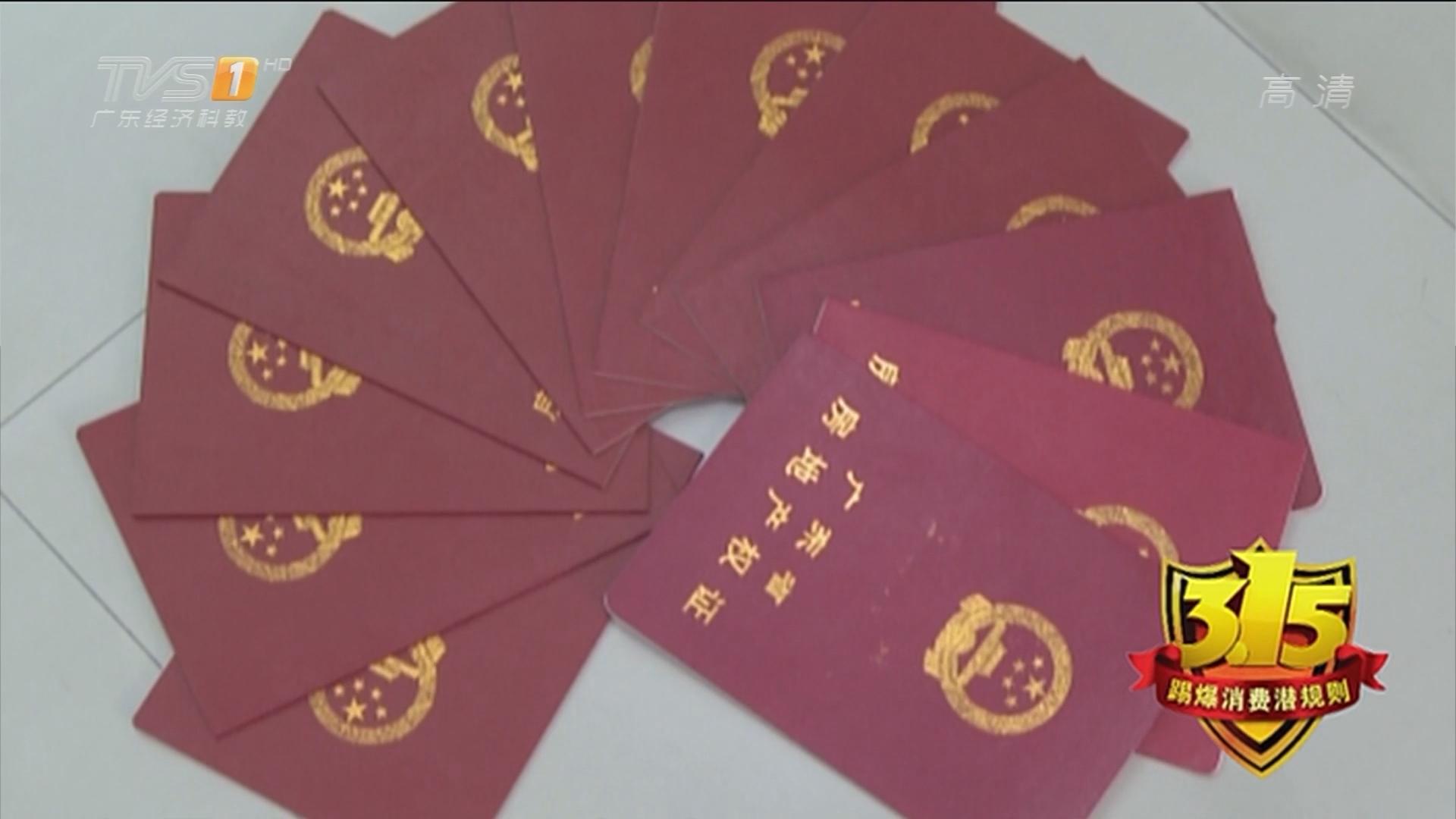 肇庆:手持十三本房产证 却进不了自己家