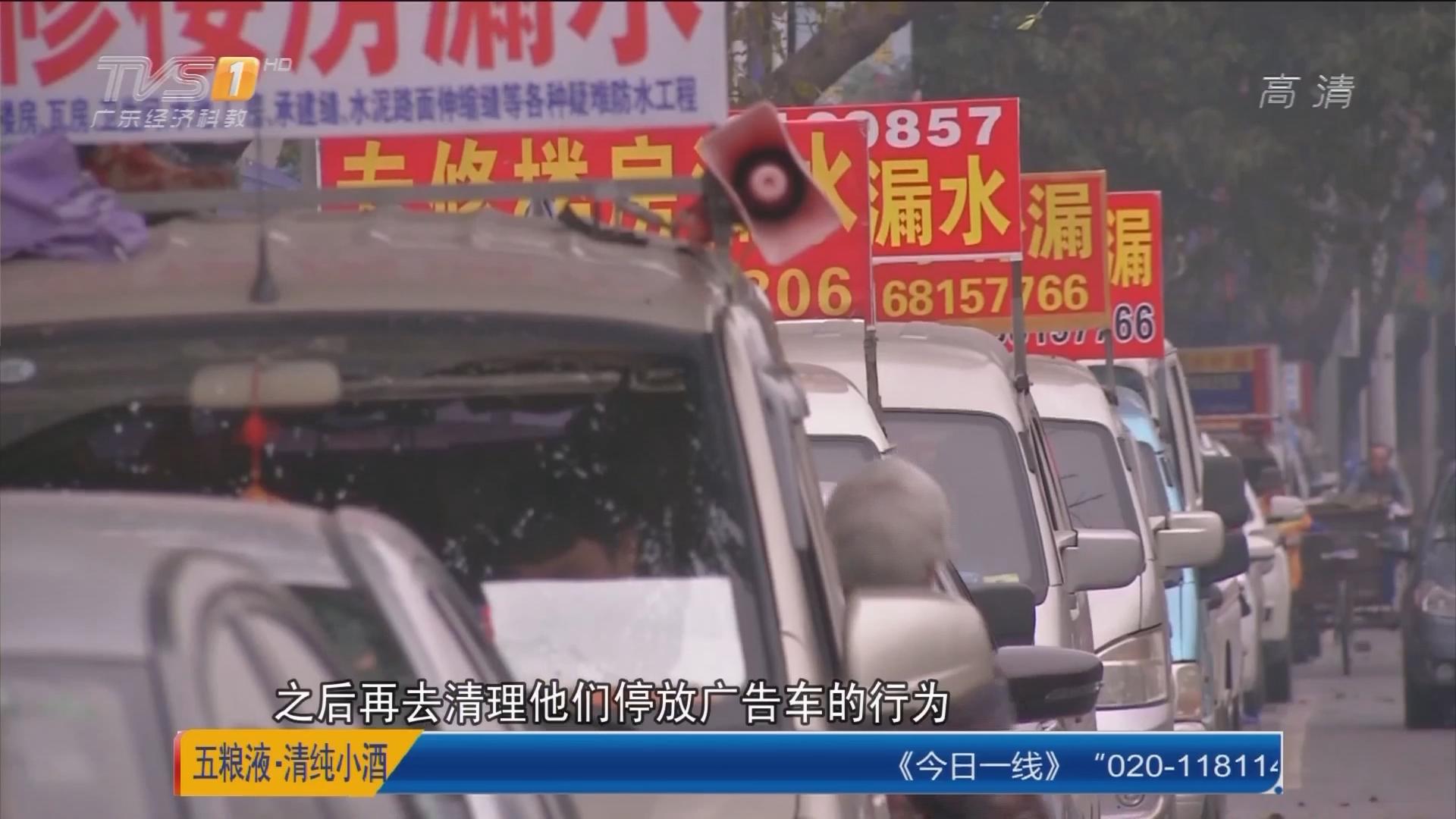 """韶关武江:""""牛皮癣""""车停闹市 霸占停车位"""