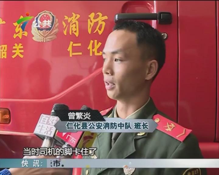 韶关:水泥罐车被卡山腰 消防解救被困司机