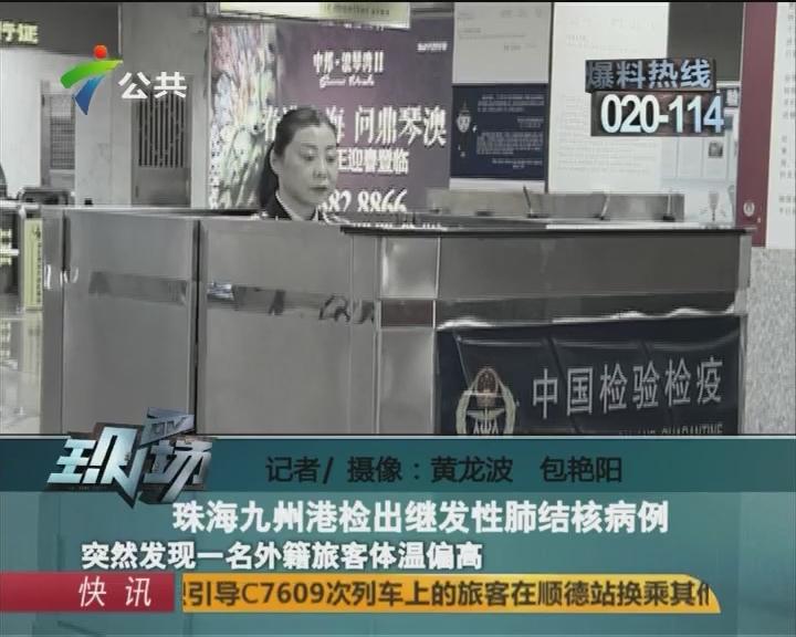 珠海九州港检出继发性肺结核病例