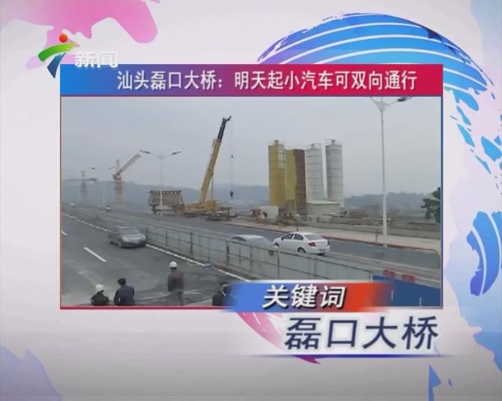 汕头磊口大桥:明天起小汽车可双向通行