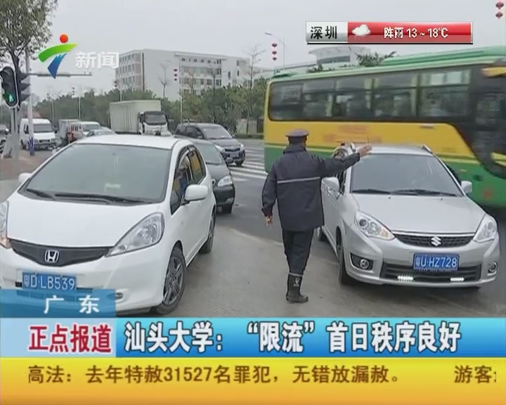 """广东 汕头大学:""""限流""""首日秩序良好"""