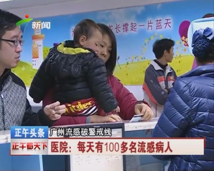 广州流感破警戒线 医院:每天有100多名流感病人