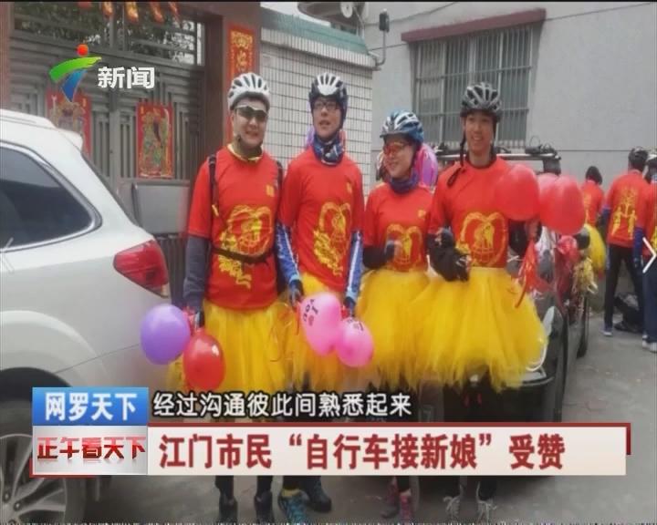 """江门市民""""自行车接新娘""""受赞"""
