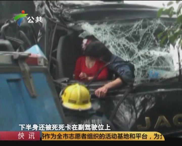 东莞:两车相撞女子被困 消防出动顺利营救