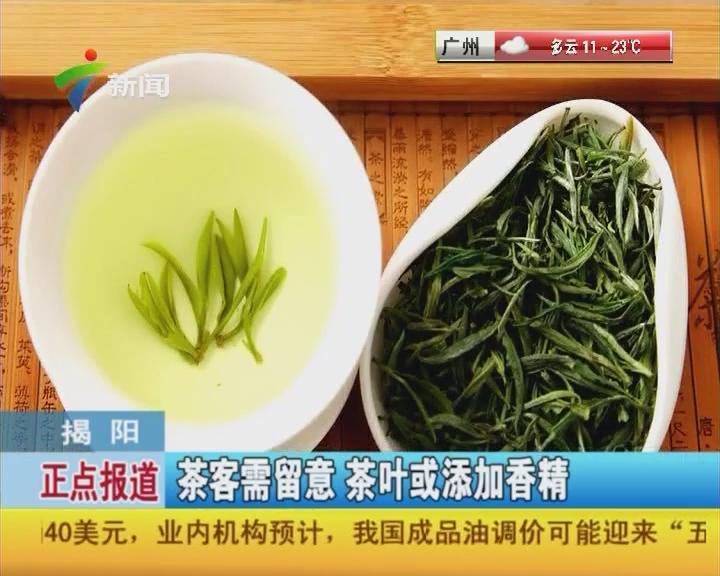 揭阳:茶客需留意 茶叶或添加香精