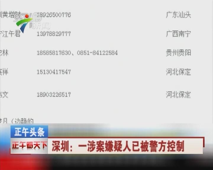 深圳:一涉案嫌疑人已被警方控制