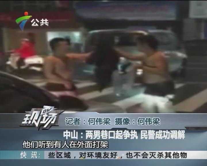 中山:两男巷口起争执 民警成功调解