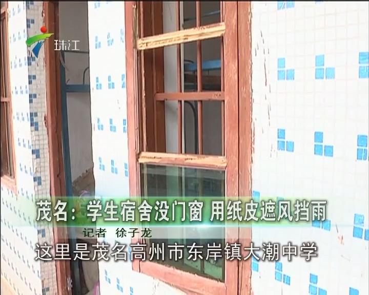 茂名:学生宿舍没门窗 用纸皮遮风挡雨