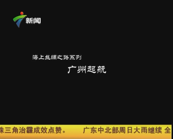 海上丝绸之路系列 广州起航