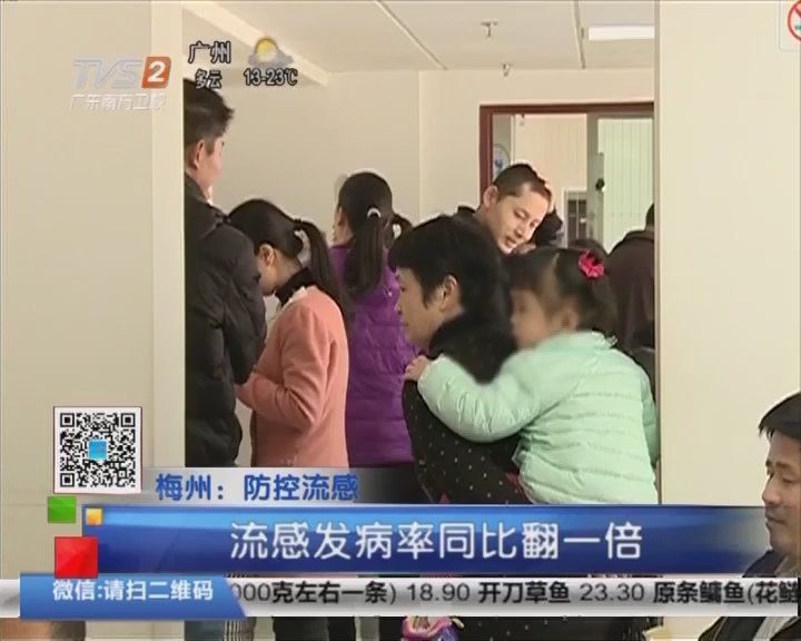 梅州:防控流感 流感发病率同比翻一倍