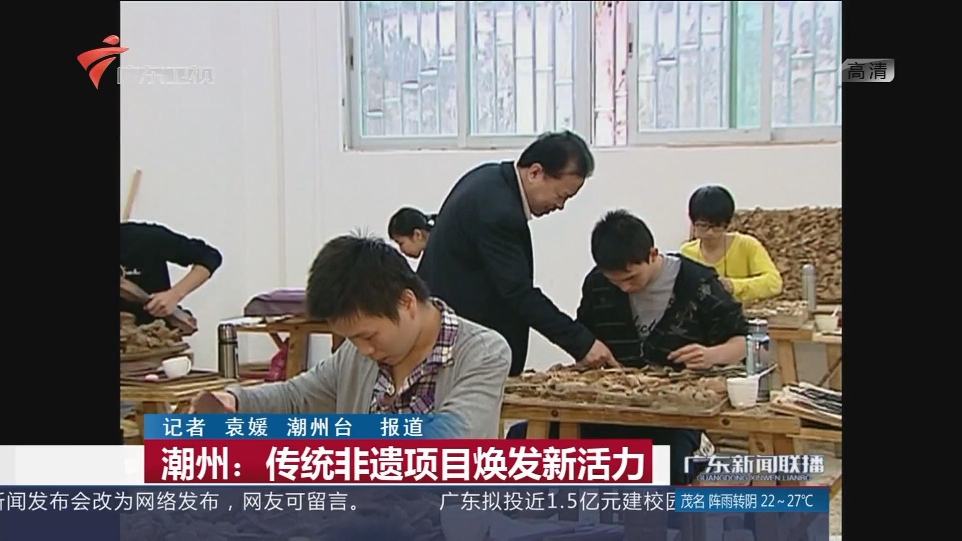 潮州:传统非遗项目焕发新活力