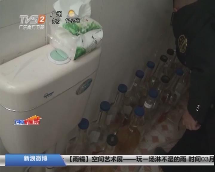 """梅州:猖獗!厕所里勾兑""""名酒"""""""