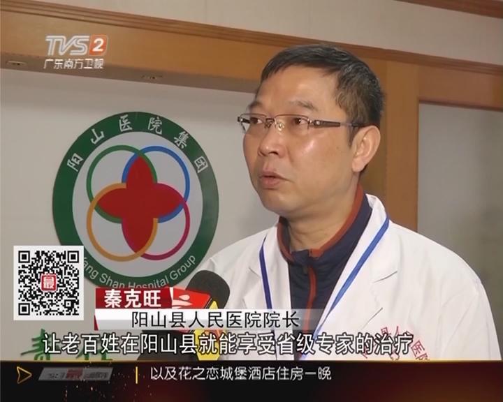 清远阳山县:省级医师驻点 足不出县可看名医