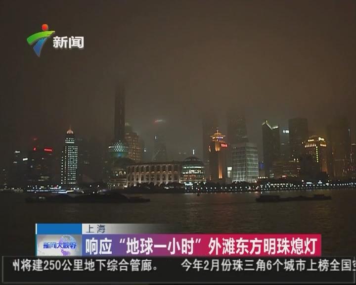 """上海:响应""""地球一小时""""外滩东方明珠熄灯"""