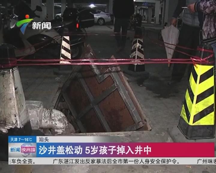 汕头:沙井盖松动 5岁孩子掉入井中