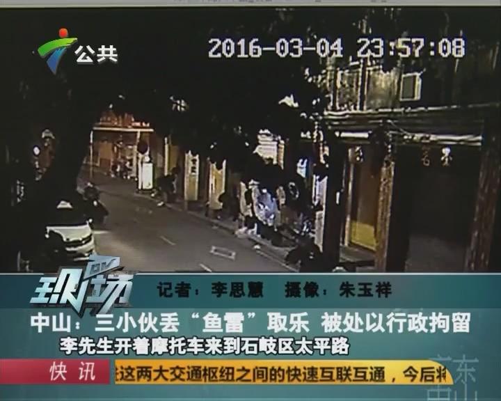 """中山:三小伙丢""""鱼雷""""取乐 被处以行政拘留"""