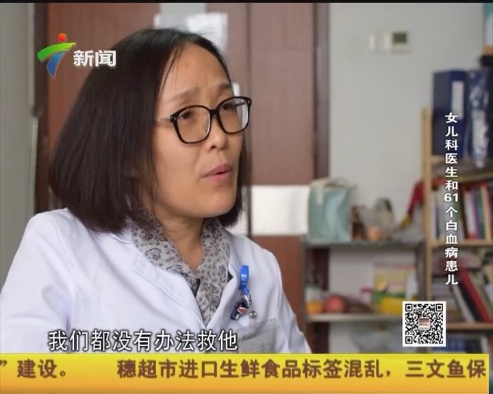 女儿科医生和61个白血病患儿