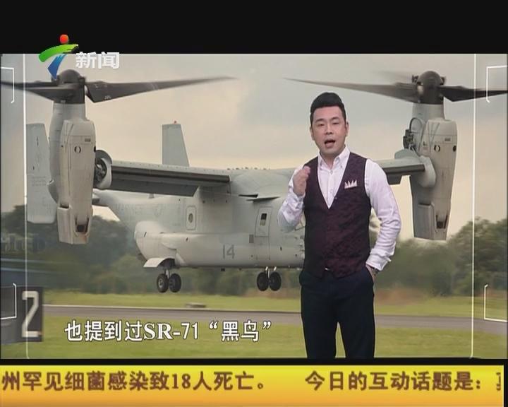 """《起底美军战机家族》 日本为何喜欢称美军为""""鬼畜""""?"""