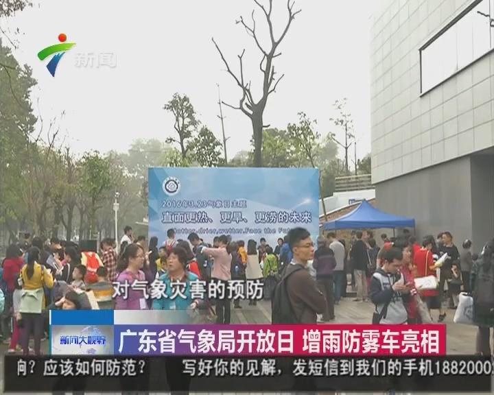 广东省气象局开放日 增雨防雾车亮相