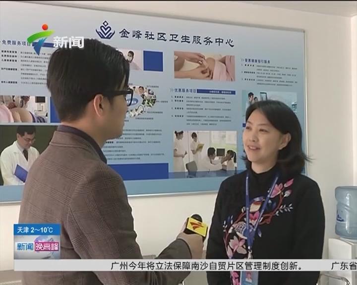 """高峰关注:医疗改革 珠海高新区今天起实行""""小病免费看""""制度"""