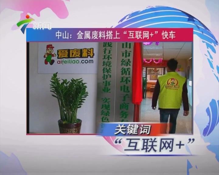 """中山:金属废料搭上""""互联网+""""快车"""