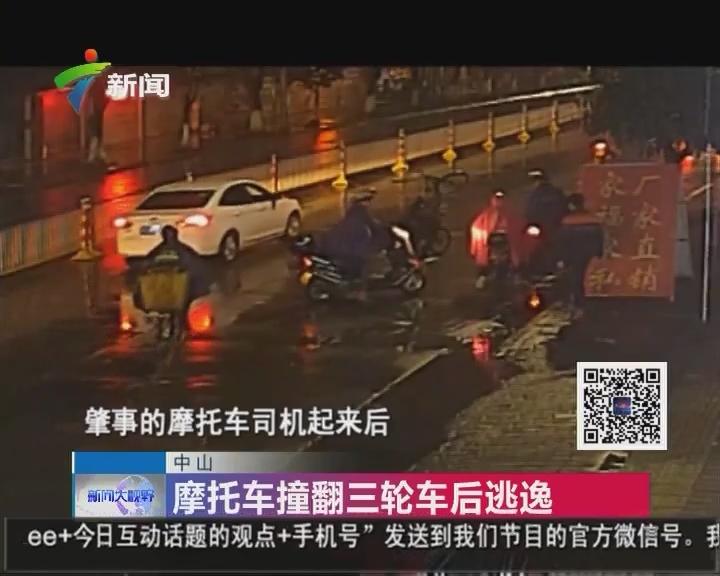 中山:摩托车撞翻三轮车后逃逸