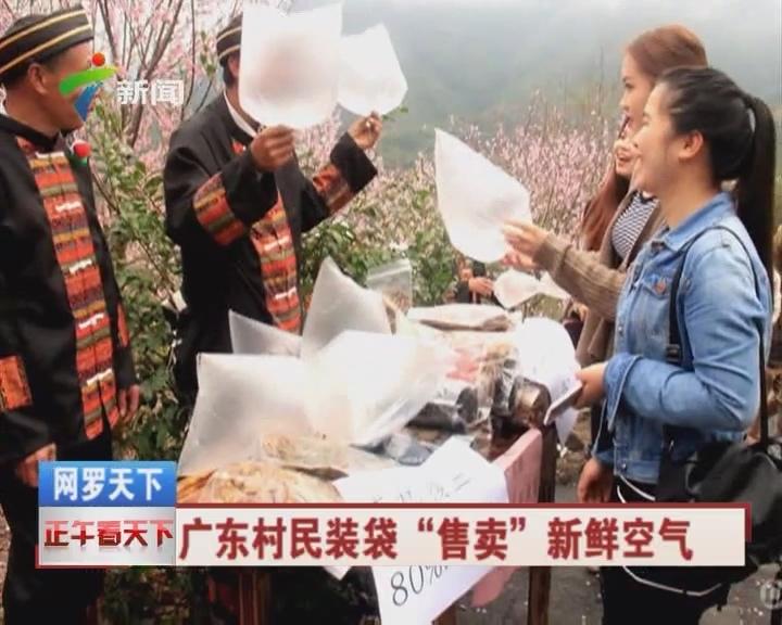 """广东村民装袋""""售卖""""新鲜空气"""