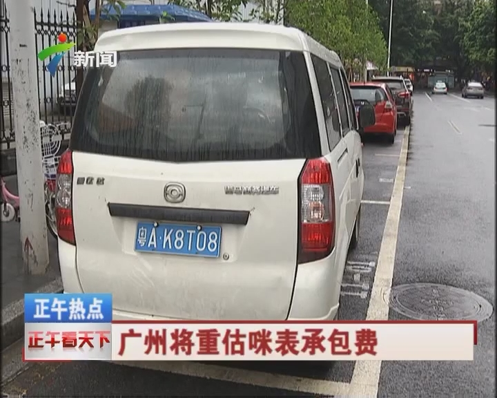 广州将重估咪表承包费