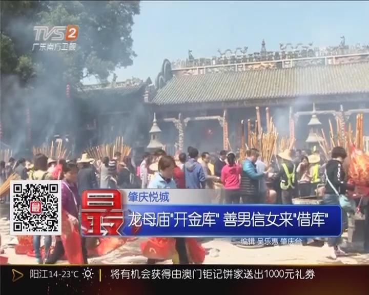 """肇庆悦城:龙母庙""""开金库""""善男信女采""""借库"""""""
