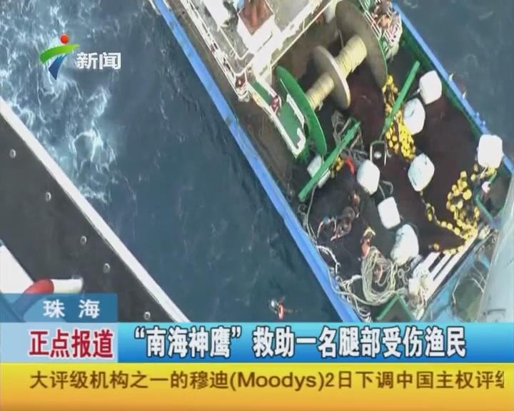 """珠海:""""南海神鹰""""救助一名腿部受伤渔民"""