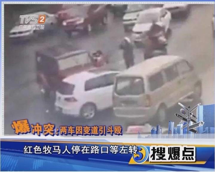 爆冲突:两车因变道引斗殴