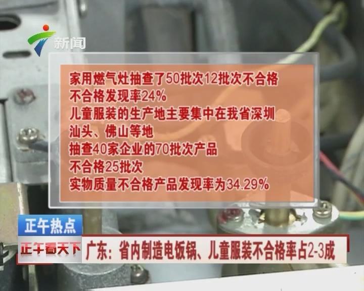 广东:省内制造电饭锅、儿童服装不合格率占2至3成