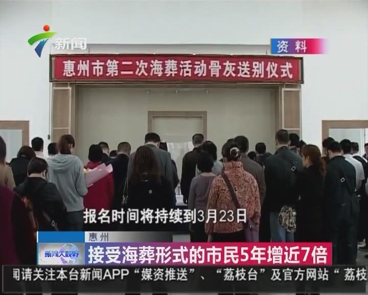 惠州:接受海葬形式的市民5年增近7倍