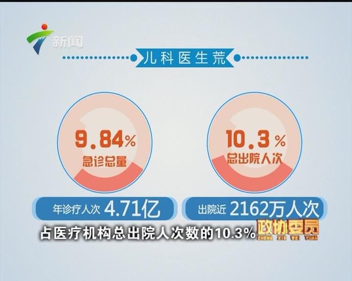 """省政协委员支招""""儿科医生荒"""""""