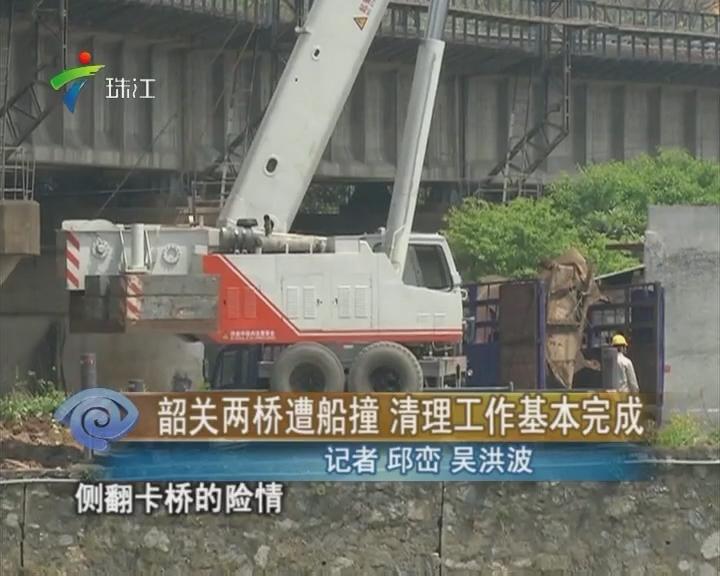 韶关两桥遭船撞 清理工作基本完成