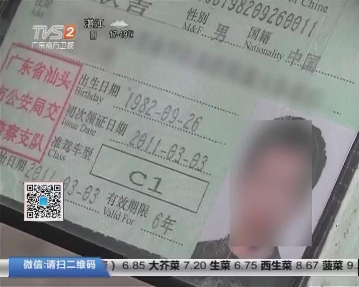 汕头:驾照连续三年无故遭扣分 警方正调查