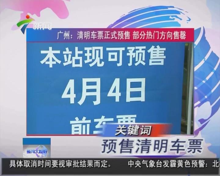 广州:清明车票正式预售 部分热门方向售罄