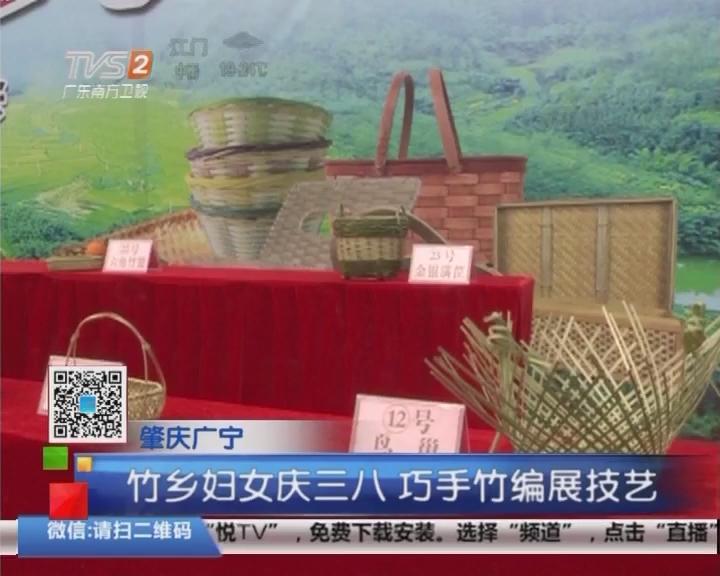 肇庆广宁:竹乡妇女庆三八 巧手竹编展技艺