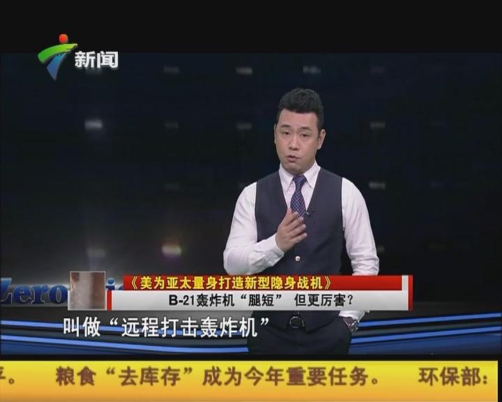 """《美为亚太量身打造新型隐身战机》B—21轰炸机""""腿短""""但更厉害?"""