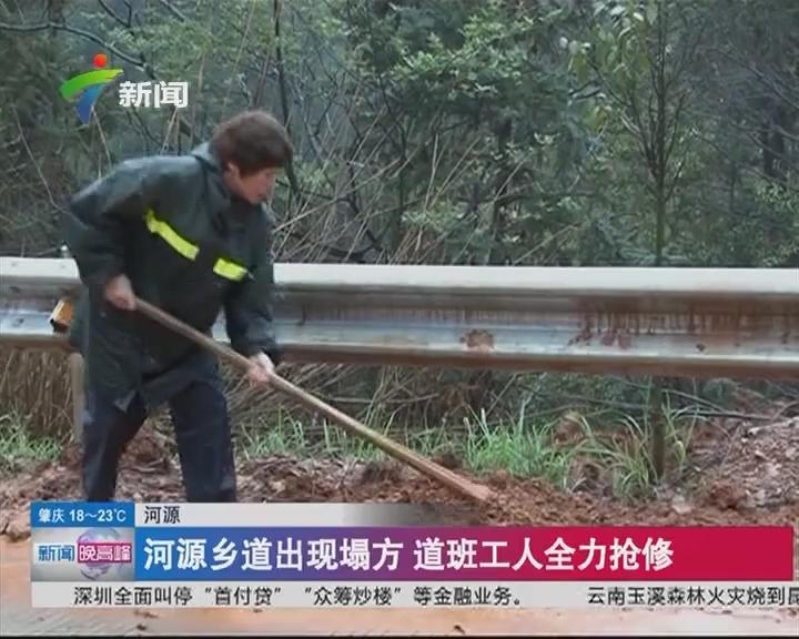 河源:河源乡道出现塌方 道班工人全力抢修