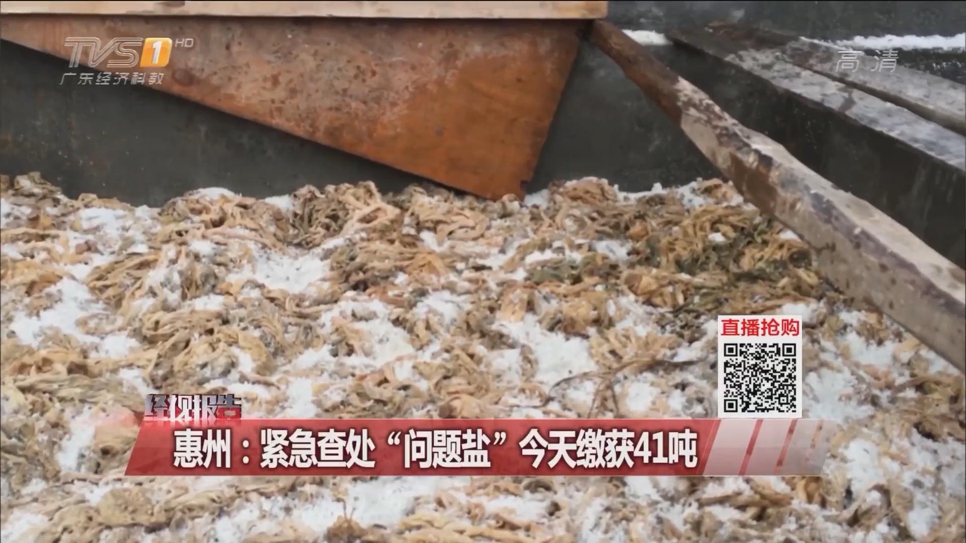 """惠州:紧急查处""""问题盐""""今天缴获41吨"""